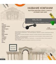 Шаблон дизайна psd. Макет сайта Архитектура, отделка, фасады