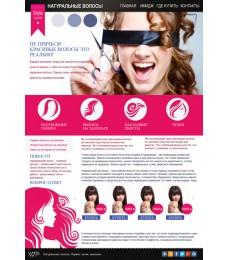 Шаблон дизайна psd. Макет сайта по продаже волос и париков