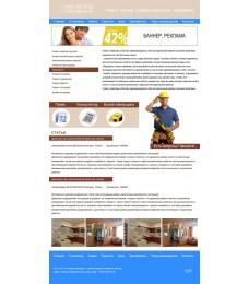 Шаблон сайта  по ремонту минимализм