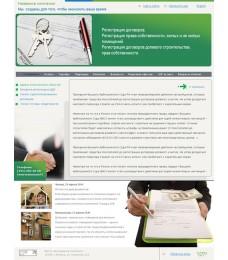 Шаблон сайта документы, заключение сделок, договора