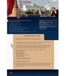 Шаблон дизайна psd. нотариальные услуги, нотариус шаблон сайта
