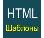 Недорогие HTML шаблоны. Скачать html шаблоны, купить html шаблон. Профессиональные шаблоны сайтов. Веб дизайн