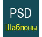 Недорогие PSD шаблоны, psd шаблоны, скачать psd шаблоны, купить psd шаблон, профессиональные шаблоны сайтов, веб дизайн